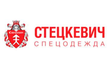 Стецкевич спецодежда